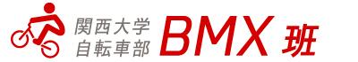 関西大学自転車部[BMX班]